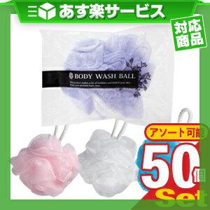 (あす楽対応)(ホテルアメニティ)(ボディ用スポンジ)個包装 ボディウォッシュボール (BODY WASH BALL) × 50個セット(アソート可能) - モコモコに泡立てられるボディネット!