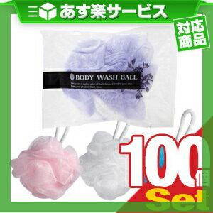 (あす楽対応)(ホテルアメニティ)(ボディ用スポンジ)個包装 ボディウォッシュボール (BODY WASH BALL) × おまかせアソート100個セット - モコモコに泡立てられるボディネット!