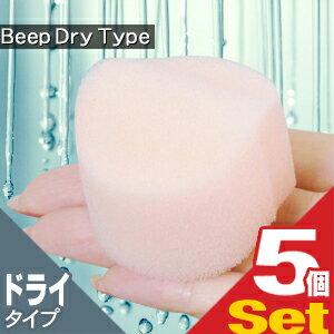 メルシーBeep(ビープ) ドライタイプ x5個セット - 天然海綿、海綿スポンジに変わる新素材登場!!減菌処理済みで安心!