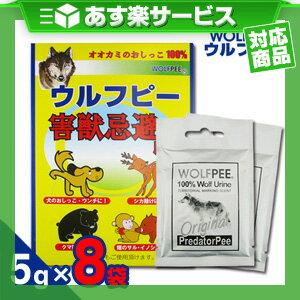 (あす楽対応)(害獣忌避用品)ウルフピー(WOLFPEE) 5gx8袋 - オオカミのおしっこ100%。かわいいけど、チョット困っちゃう犬(ワンちゃん)、猫(ネコちゃん)などのおしっこ・ウンチ対策に!