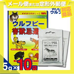 (ネコポス全国送料無料)(害獣忌避用品)ウルフピー(WOLFPEE) 5gx10袋 - オオカミのおしっこ100%。かわいいけど、チョット困っちゃう犬(ワンちゃん)、猫(ネコちゃん)などのおしっこ・ウンチ対策に!【smtb-s】