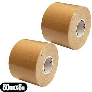 (メール便(定形外) ポスト投函 送料無料)(人気の5cm!)(キネシオロジーテープ)C&G キネシオロジーテープ(C&G Kinesiology Tape) 50mm×5m×2巻セット - コストパフォーマンスが高いキネシオテープ。通気性