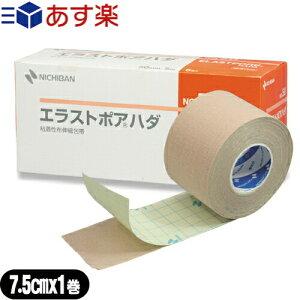 (あす楽対応)(粘着性布伸縮包帯)(ニチバン(NICHIBAN))エラストポア ハダ(ELASTPORE)(肌色) 75mm×5m×1巻(No.75) - 粘着包帯のスタンダード。目立ちにくい肌色。外来、テーピング用として最適。