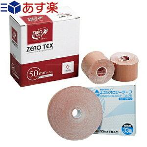 (あす楽対応)(テーピングテープ)ユニコ ゼロテープ ゼロテックス キネシオロジーテープ(UNICO ZERO TEX) 50mmx5mx6巻入り+業務用 キネフィット キネシオロジーテープ(KINESIOLOGY TAPE) 撥水タイプ(5.0cmx33