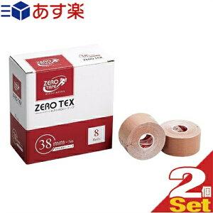 (あす楽対応)(テーピングテープ)ユニコ ゼロテープ ゼロテックス キネシオロジーテープ(UNICO ZERO TEX KINESIOLOGY TAPE) 38mmx5mx8巻入り x2箱【smtb-s】