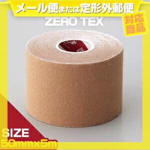 (人気の5cm!)(定形外郵便全国送料無料)(テーピングテープ)ユニコ ゼロテープ ゼロテックス キネシオロジーテープ(UNICO ZERO TEX KINESIOLOGY TAPE) 50mmx5mx1巻 - 伸縮性のある綿布に粘着剤を塗布したキネシオロジーテープ(キネシオテープ)です。【smtb-s】