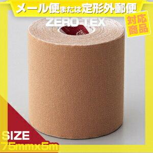 (定形外郵便全国送料無料)(テーピングテープ)ユニコ ゼロテープ ゼロテックス キネシオロジーテープ(UNICO ZERO TEX KINESIOLOGY TAPE) 75mmx5mx1巻 - 伸縮性のある綿布に粘着剤を塗布したキネシオロジーテープ(キネシオテープ)です。【smtb-s】
