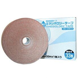 (あす楽対応)(人気の5cm!)(さらに選べるおまけ付き)(業務用33m!)(伸縮性粘着テープ)業務用 キネフィット キネシオロジーテープ(KINESIOLOGY TAPE) 撥水・スポーツタイプ(5.0cmx33mx1巻入り)