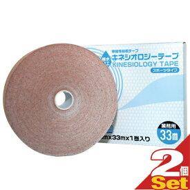 (あす楽対応)(人気の5cm!)(さらに選べるおまけ付き)(業務用33m!)(伸縮性粘着テープ)業務用 キネフィット キネシオロジーテープ(KINESIOLOGY TAPE) 撥水・スポーツタイプ(5.0cmx33mx1巻入り)x2箱セット