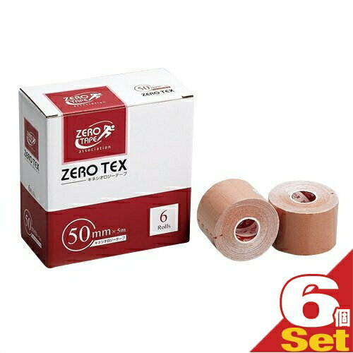 (あす楽対応)(人気の5cm!)(半ケース売り)(テーピングテープ)ユニコ ゼロテープ ゼロテックス キネシオロジーテープ(UNICO ZERO TEX KINESIOLOGY TAPE) 50mmx5mx6巻入りx6箱(1/2ケース) - 【smtb-s】