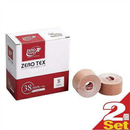 (あす楽対応)(さらに選べるおまけGET)(テーピングテープ)ユニコ ゼロテープ ゼロテックス キネシオロジーテープ(UNICO ZERO TEX KINESIOLOGY TAPE) 38mmx5mx8巻入り x2箱