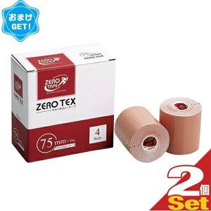 (さらに選べるおまけGET)(テーピングテープ)ユニコ ゼロテープ ゼロテックス キネシオロジーテープ(UNICO ZERO TEX KINESIOLOGY TAPE) 75mmx5mx4巻入り x2箱【smtb-s】