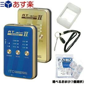 (あす楽対応)(コンディショニングケア機器)伊藤超短波 AT-mini Personal II(ATミニ パーソナル2) + 3種より1点選択(アクセルガード(Mサイズ) or ストラップ or シリコンケース)セット - ポータブルマイクロカレント