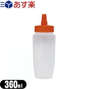 (あす楽対応)(空ボトル 業務用容器)ハチミツ 空容器(オレンジキャップ) 360mL - はちみつ容器 詰替えボトル 詰替え容器 空ボトル
