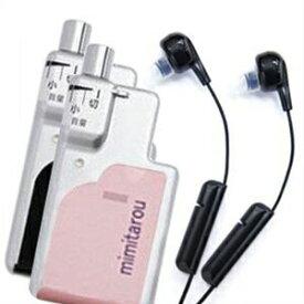 (イヤホン型集音器)携帯タイプ NEWみみ太郎(SX-011-2) 片耳用 - シリーズ新モデル。自然な距離感、クリアな立体集音。耳障りなピーピー音もなく突然の衝撃音も抑えます【smtb-s】