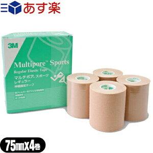 (あす楽対応)(テーピングテープ)3M(スリーエム) マルチポアスポーツ レギュラー(伸縮固定テープ) 75mm×5m×4巻 (SQ-298D) - 7.5cm×5m。キネシオロジー固定からスポーツ固定まで、幅広い用途で活躍す