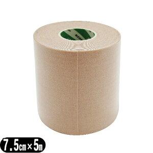 (SARASA)(PHAROS)さらさ テープ(さらさ伸縮テープ) 7.5cm(75mm)×5m×1巻 - 重ね貼りした状態で水や汗に濡れても剥がれにくく、アクリル糊を使用しているのでカブレにくいので安心