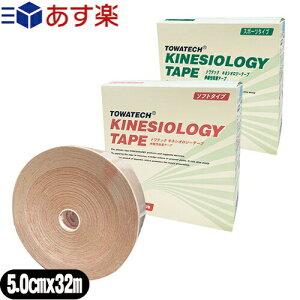 (あす楽対応)(リニューアル)トワテック(TOWATECH) 業務用 キネシオロジーテープ(スポーツ・ソフト選択) 5cmx32mx1巻 - 適度な伸縮率と「粘着力」、「通気性」のバランスを追求した直線スリット加