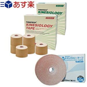 (あす楽対応)(リニューアル)トワテック(TOWATECH) キネシオロジーテープ(スポーツ・ソフト選択) + 業務用 キネフィット キネシオロジーテープ(KINESIOLOGY TAPE) 撥水・スポーツタイプ(5.0cmx33mx1巻入