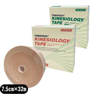 (リニューアル)トワテック(TOWATECH) 業務用 キネシオロジーテープ(スポーツ・ソフト選択) 7.5cmx32mx1巻 - 適度な伸縮率と「粘着力」、「通気性」のバランスを追求した直線スリット加工!