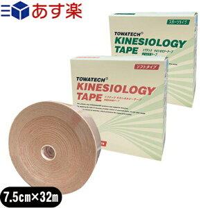 (あす楽対応)(リニューアル)トワテック(TOWATECH) 業務用 キネシオロジーテープ(スポーツ・ソフト選択) 7.5cmx32mx1巻 - 適度な伸縮率と「粘着力」、「通気性」のバランスを追求した直線スリット