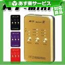 (あす楽対応)(伊藤超短波)低周波治療器 AT-miniII(AT-mini2/ATミニ2)(カラー:4色から選択!) - ATmini2では電極の数が4個に増...