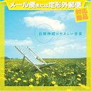 (メール便全国送料無料)(リラクゼーションCD)自律神経にやさしい音楽(55分) (SI-407M)【smtb-s】