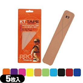 (あす楽発送 ポスト投函!)(送料無料)(キネシオロジーテープ)パウチタイプ KT TAPE PRO(ケーティーテーププロ) 5枚入 - すでに世界70か国以上で愛用されているキネシオロジーテープがついに上陸!(ネコポス)【smtb-s】