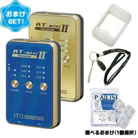 (あす楽対応)(さらに選べるおまけGET)(コンディショニングケア機器)伊藤超短波 AT-mini Personal II(ATミニ パーソナル2) + 3種より1点選択(アクセルガード(Mサイズ) or ストラップ or シリコンケース)セット - ポータブルマイクロカレント