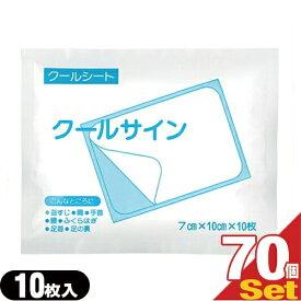 (あす楽対応)(冷却シート)テイコクファルマケア クールサイン 7x10cm 10枚入り x70袋(合計700枚) - クールシート、クールな刺激でスッキリ、リフレッシュ!【smtb-s】