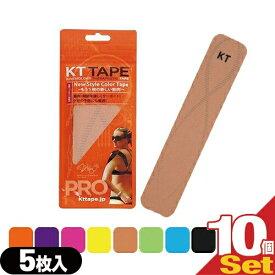 (あす楽発送 ポスト投函!)(送料無料)(キネシオロジーテープ)パウチタイプ KT TAPE PRO(ケーティーテーププロ) 5枚入 × 10個(アソート可能) - すでに世界70か国以上で愛用されているキネシオロジーテープがついに上陸!(ネコポス)【smtb-s】