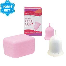 (あす楽対応)(送料無料)(さらに選べるおまけGET)(月経カップ)ローズカップ(ROSE CUP)ピンク・クリアー(カラー選択) - ナプキン、タンポンに代わる第三の生理用品!生理期間をもっと自由にバラ色に、最長12時間の連続使用が可能!【smtb-s】