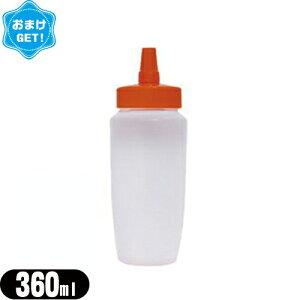 (あす楽対応)(さらに選べるおまけGET)(空ボトル 業務用容器)ハチミツ 空容器(オレンジキャップ) 360mL - はちみつ容器 詰替えボトル 詰替え容器 空ボトル
