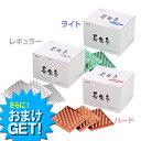 (さらに選べるおまけGET)(YAMASYO) 長生灸(ちょうせいきゅう) 1000壮(レギュラー・ライト・ハード)の3種類