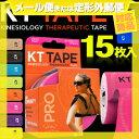(定形外郵便全国送料無料)(キネシオロジーテープ)ロールタイプ KT TAPE PRO(ケーティーテーププロ) 15枚入 - すでに世界70か国以上で愛用されて...