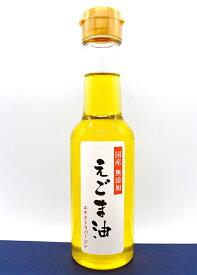 【送料無料】【日本エゴマの会ふくしま】生絞りエゴマ油 140g×2本
