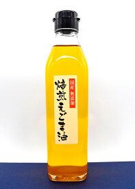 【送料無料】【日本エゴマの会ふくしま】焙煎エゴマ油 280g×5本