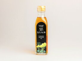 【八木沢菜の花会】会津美里町 八木沢産 無添加 一番搾り なたね油 200g