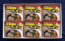【会津地鶏みしまや】会津地鶏ラーメン しょうゆ 6個セット