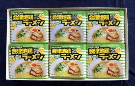 【会津地鶏みしまや】会津地鶏ラーメン 塩白湯 6個セット