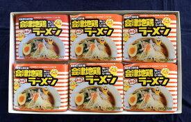【会津地鶏みしまや】会津地鶏ラーメン みそ 6個セット