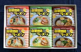 【会津地鶏みしまや】会津地鶏ラーメン 3種6個セット しょうゆ・みそ・塩白湯