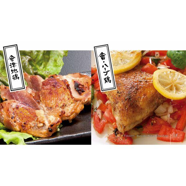 【瀧の湯】庄助酒彩吟醸漬 美味鶏セット 400g【お中元、お歳暮にも最適です】