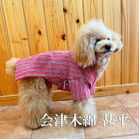 【送料無料】佐島屋 会津木綿甚平 ドッグウェア 赤系三色縞【クリックポストにて発送】