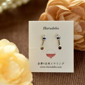 【送料無料】【アクセサリー】【Harudeko】お米のイヤリング 本物のお米に絵を描いてイヤリングにしました。【クリックポストにて発送】
