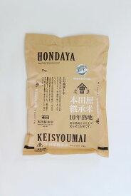 【新米】 令和2年産 本田屋継承米 【白米】【特別栽培コシヒカリ】2kg×2個セット