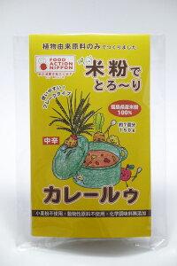 【笑いーと】米粉でとろ〜りカレールゥ(中辛)(フレークタイプ (150g) 約7皿分)