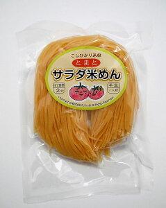 【笑いーと】【米粉麺】サラダめん(トマト)(半生麺(細)/4食入り(120g×4袋))