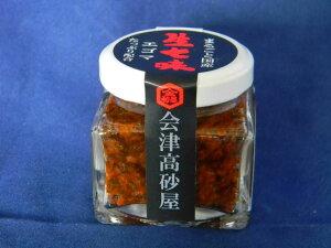 【高砂屋】国産エゴマたっぷり配合 まるごと国産生七味 40g瓶×3個セット