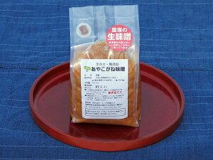 【送料無料】【発酵食品】【土っ子田島farm】あやこがね味噌900g×2個セット